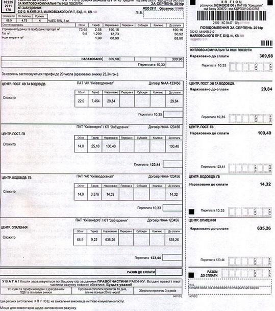Новые коммунальные квитанции по ЖКХ, август 2014